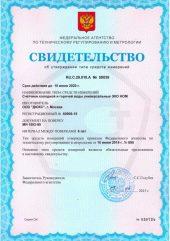 сертификат эконом