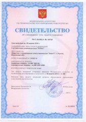 сертификат пульс