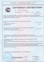 сертификат валтек
