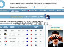 Независимый рейтинг компаний Москвы по установке счетчиков