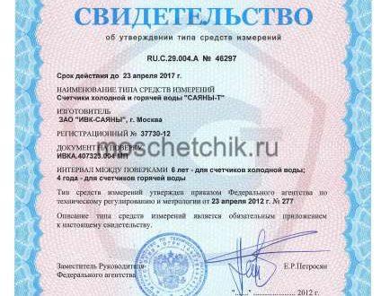 Сертификат Sayany