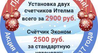 Установка счетчиков воды, Новогодняя Акция
