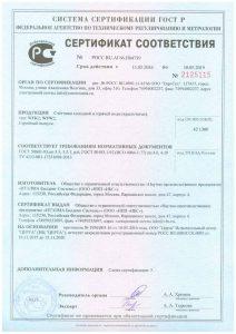 Сертификат соответствия Itelma