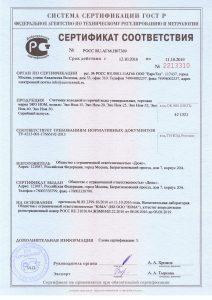 Сертификат соответствия - Эко Ном