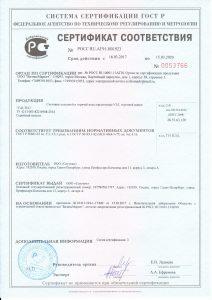 Сертификат соответствия Valtec