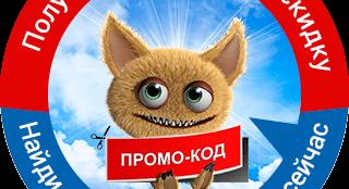 Скидка по промо-коду до 600 рублей