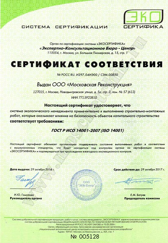 Сертификат соответствия Эко