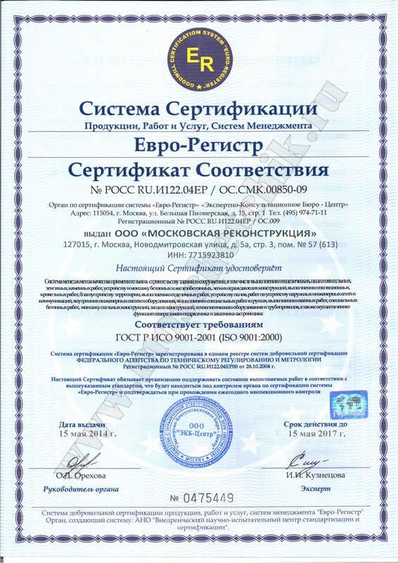 Сертификат соответствия Евро-Регистр