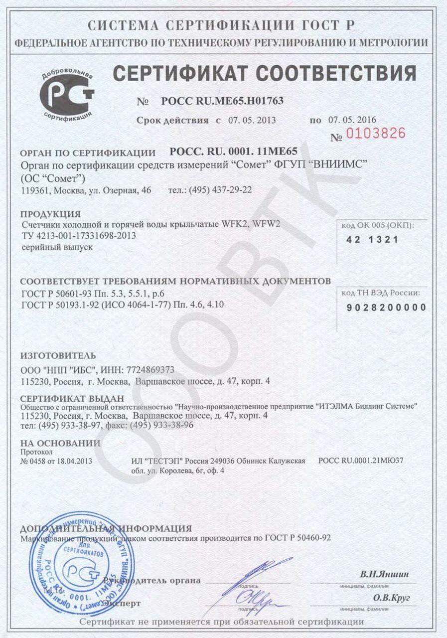 Сертификат Ителма