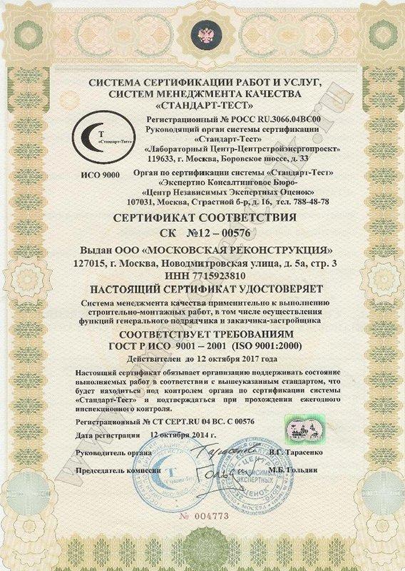 Сертификат соответствия Стандарт-Тест