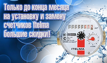 Распродажа Itelma
