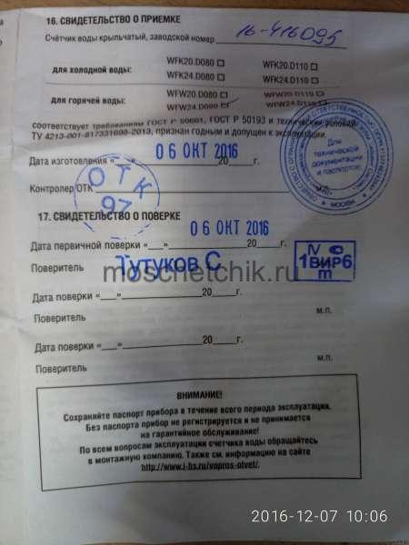 Паспорт Ителма